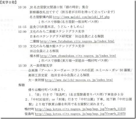 10/24(土) 名古屋見学会のおしらせ 文化のみち二葉館・橦木館・大一美術館