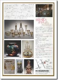 国立エルミタージュ美術館所蔵 皇帝の愛したガラス