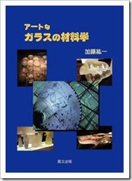 加藤紘一 著『アートなガラスの材料学』