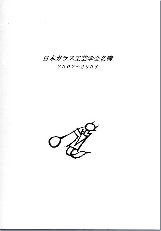 日本ガラス工芸学会会員名簿 2007-2008