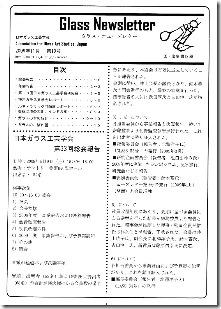 日本ガラス工芸学会 会報 ニュースニュースレター第10号