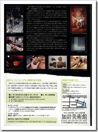 加計美術館 「美の継承~保存と修復~」展