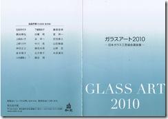 wako-wa2010-2