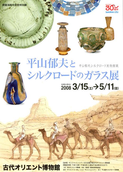 「平山郁夫とシルクロードのガラス展」