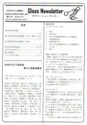 日本ガラス工芸学会 ニューズレター vol8
