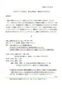 第33回 日本ガラス工芸学会総会・講演会のおしらせ