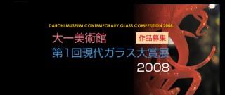 大一美術館 第1回現代ガラス大賞展 2008 作品募集