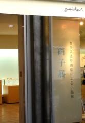東京藝術大学 ガラス造形講座による小品展 アートプラザ