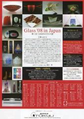 Glass'O8in Japan 第11回'08日本のガラス展 ガラ協