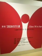 日本のガラス展08