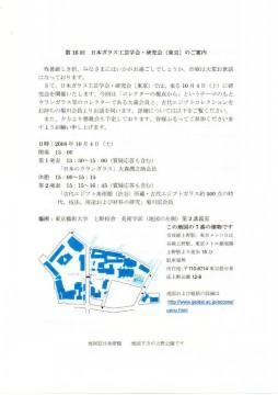 日本ガラス工芸学会 10/4(土)研究会開催(東京・芸大)  ウランガラス・古代エジプトガラス コレクターの視点から