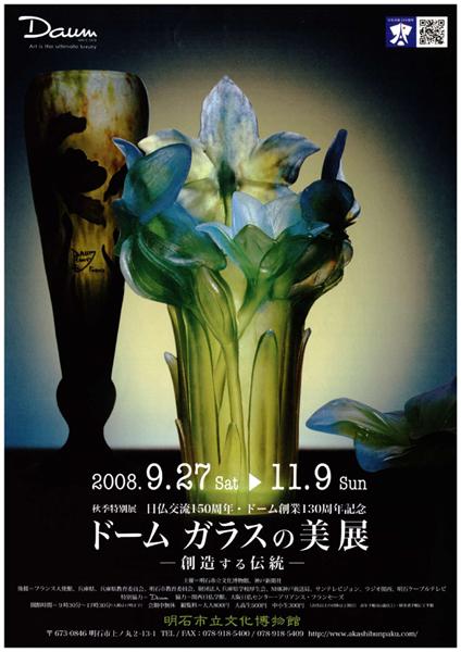 日仏交流150周年・ドーム創業130周年記念「ドーム ガラスの美展」ー創造する伝統ー
