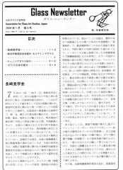 ガラスニュースレター41 日本ガラス工芸学会