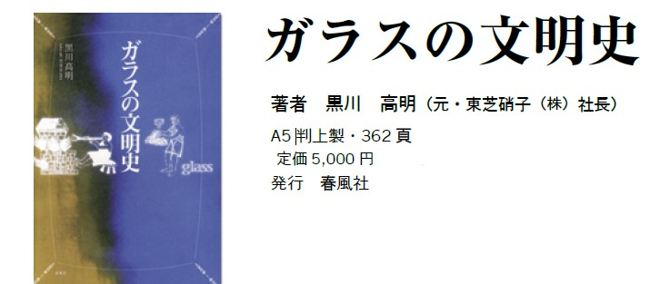 glass_history_kurokawa
