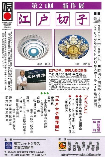 第21回伝統工芸江戸切子新作展