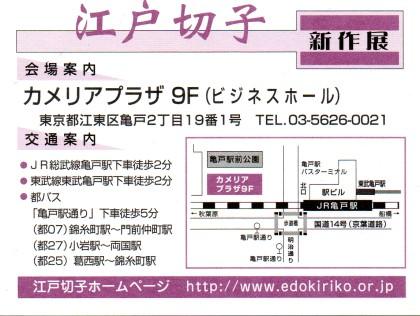 edokiriko_shinsaku2009-2 江戸切子新作展2009の日程