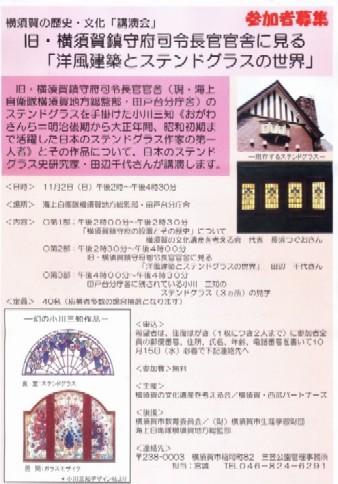 講演会のお知らせ 旧・横須賀鎮守府司令長官官舎に見る「洋風建築とステンドグラスの世界」
