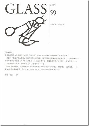 日本ガラス工芸学会学会誌「Glass」第59号(2015)