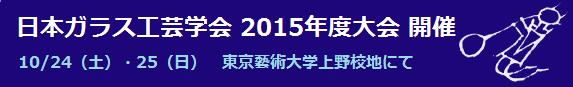 日本ガラス工芸学会2015年度大会