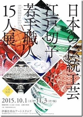 「日本の伝統工芸江戸切子若手職人15人展」2015