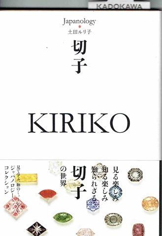 土田ルリ子ジャパノロジーコレクション『切子 KIRIKO』