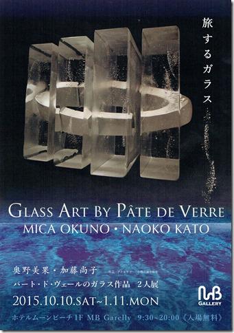 「旅するガラス」奥野美果・加藤尚子パートドヴェールのガラス作品2人展