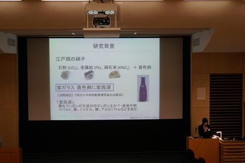 「江戸期紫ガラスの材料や溶融条件が発色に及ぼす影響」