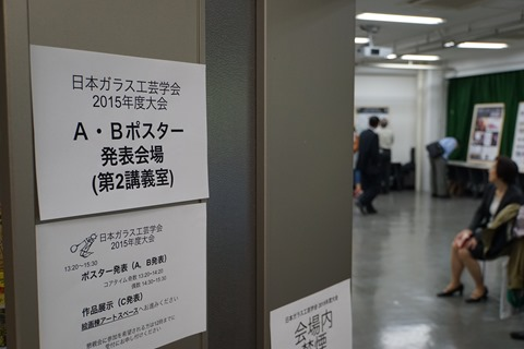 日本ガラス工芸学会 2015年度大会ポスター発表