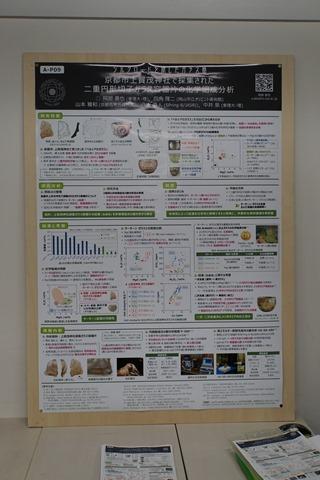 「京都市上賀茂神社で採集された二重円形切子ガラス容器片の化学組成分析」