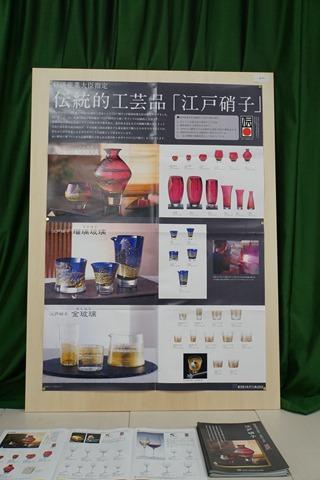 「経済産業大臣指定伝統的工芸品「江戸硝子」の紹介」