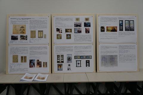 「旧貴志邸のステンドグラス(芦屋市立美術博物館所蔵)について」