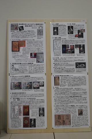 「明治期日本におけるガラス製哺乳瓶の受容と製造について(中間報告)」