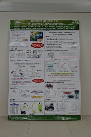 「非破壊蛍光X線分析による中世日本のガラスの化学組成的特徴」