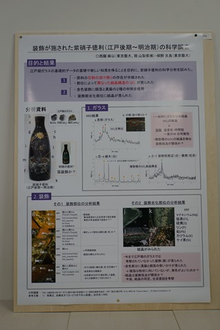 「装飾が施された紫硝子徳利(江戸後期~明治期)の科学調査」