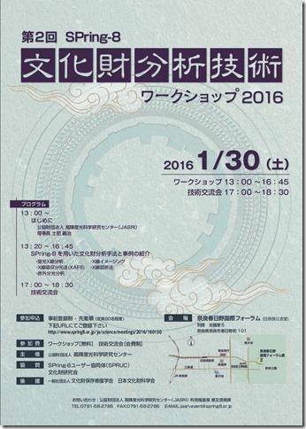 第2回SPring-8 文化財分析技術ワークショップ