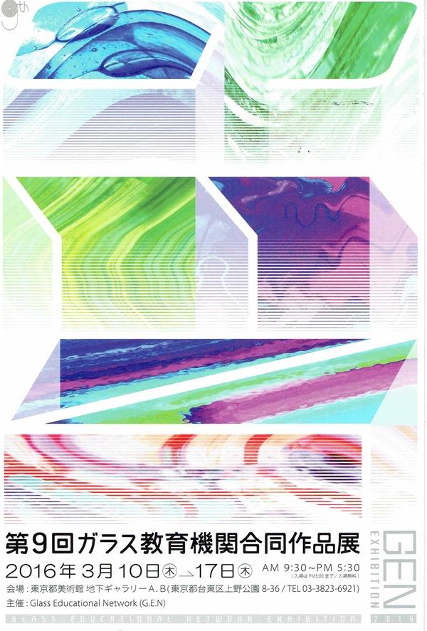 第9回ガラス教育機関合同作品展 (GEN展)