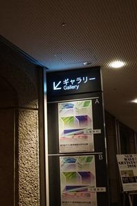 第9回ガラス教育機関合同作品展 (GEN展)看板