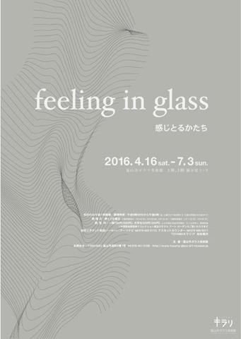 「feeling in glass感じとるかたち」富山市ガラス美術館
