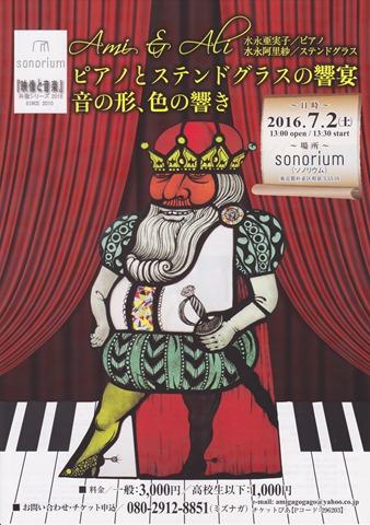 sonorium共催シリーズ2016『映像と音楽』No.6Ami&Ali ピアノとステンドグラスの饗宴ー音の形、色の響き