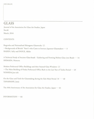 Journal of the Association for Glass Art Studies,Japan「Glass」No.60 March,2016