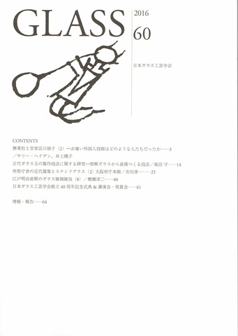 日本ガラス工芸学会学会誌「Glass」第60号(2016)
