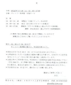 日本ガラス工芸学会 第41回総会・講演会のお知らせ2