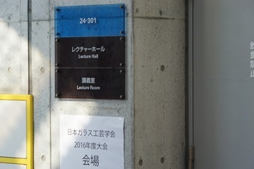 日本ガラス工芸学会2016大会 A発表(口頭):レクチャーホール 301