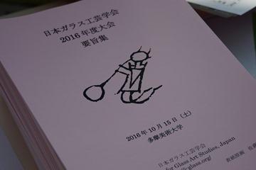 2016年度 日本ガラス工芸学会大会 要旨集