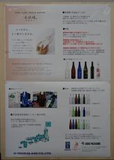 「東洋ガラス印刷付き一般びん「衣玻璃」ご紹介」
