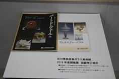 「石川県能登島ガラス美術館 2016年度の事業活動について」
