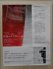 「町田市立博物館主催『日本のグラヴィール』展のご紹介」