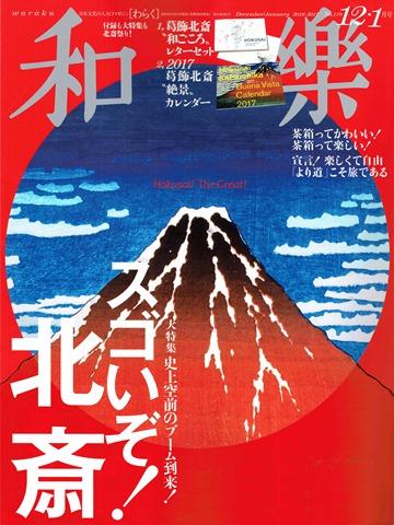 雑誌『和樂』彬子女王連載 清水硝子取材