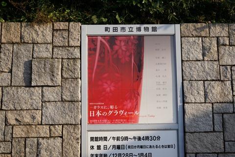 「青野武市作品受贈記念 ―ガラスに、彫る― 日本のグラヴィール」DSC05522