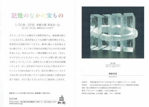 1/20-29 銀座和光「記憶のなかの宝もの」展 奥野美果参加